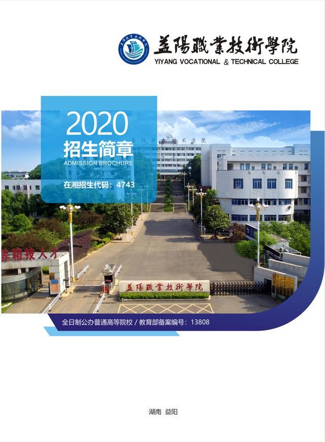 【和田新恩特尔语言技能培训中心】益阳职业技术学院2020招生简章