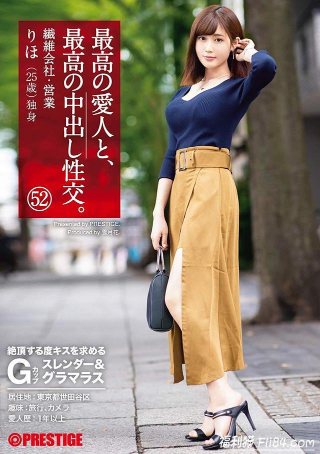 SGA-138:原来那位G奶美女是りほ(藤森里穂)!