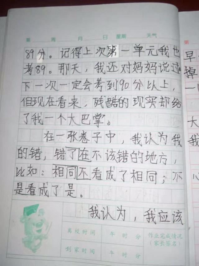 语文期中考试日记作文200字