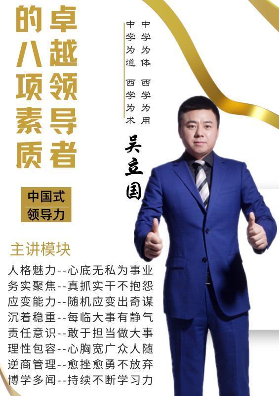 《卓越领导者的八项能力》——吴立国