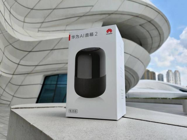 华为AI音箱2电池版测评:随时随地,小艺小艺