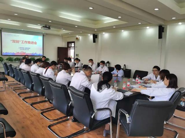 上海市第二康复医院召开「双创」工作推进会