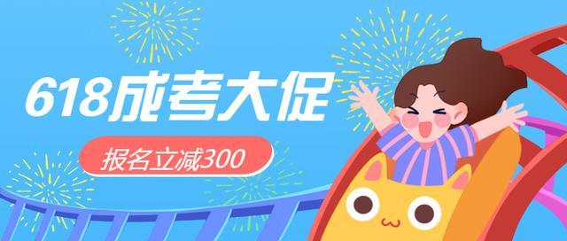 【阜新职业技能培训补贴】@所有成员 618成考大促,报名立减300!仅限3天