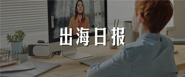 【茶艺师技能培训班】出海日报 联合国指定腾讯会议为全球12亿学生远程上课提供支持