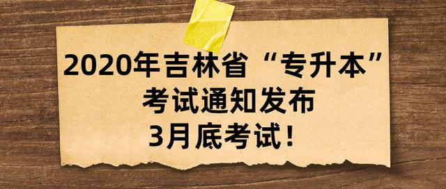 """【加工中心技能培训机构】2020年吉林省""""专升本""""考试通知发布,3月底考试"""