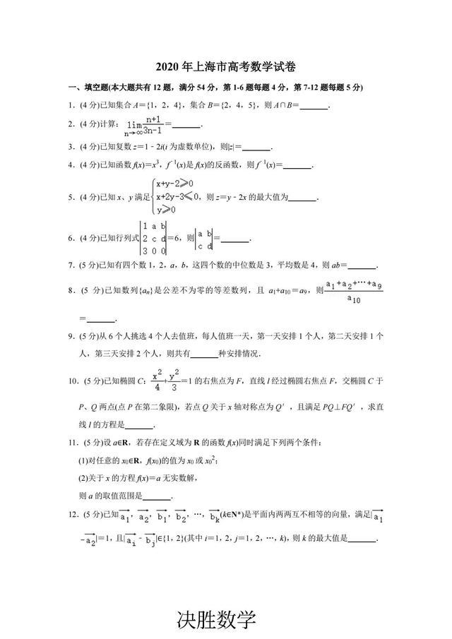 【职业技能培训行业风险点】2020年上海市高考数学试题