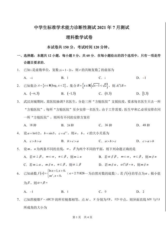 【星中汇安防职业技能培训中心】清华大学THUSSAT2021年7月诊断性测试数学试题及参考答案