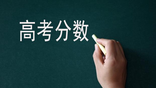 【重庆测绘职业技能培训】山西省2021年高考录取控制分数线公布