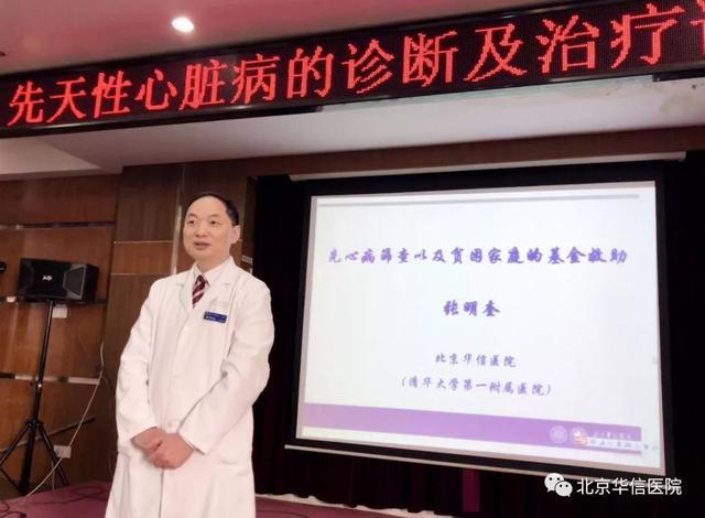 【燃气公司组织技能培训】北京华信医院成功举办先天性心脏病的诊断及治疗评估培训班