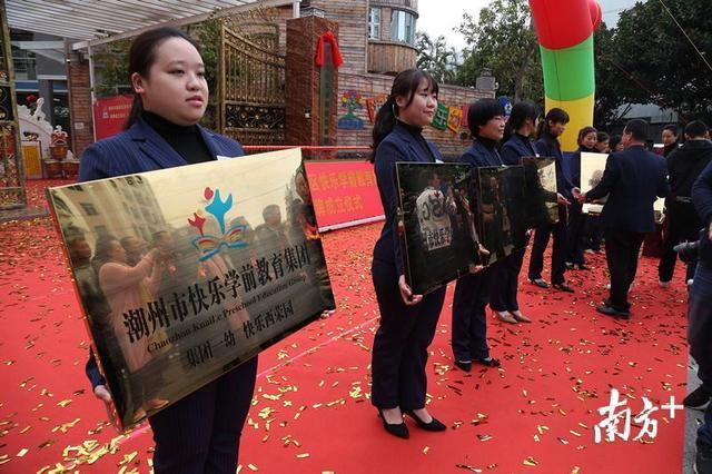 【汕头市技能培训机构】潮州首个学前教育集团挂牌成立