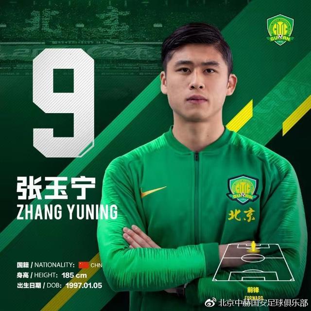 张玉宁正式加盟北京国安,他会成为国内优秀的球员吗?为什么?