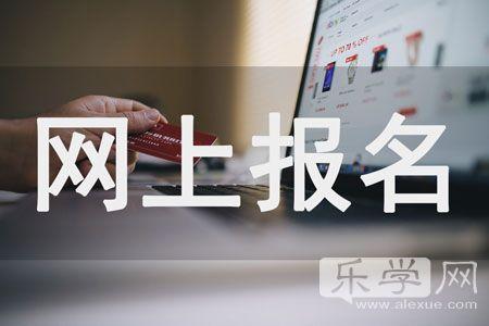【上海正规技能培训机构】4月14-16日高职(专科)单独招生报名 图解报名步骤