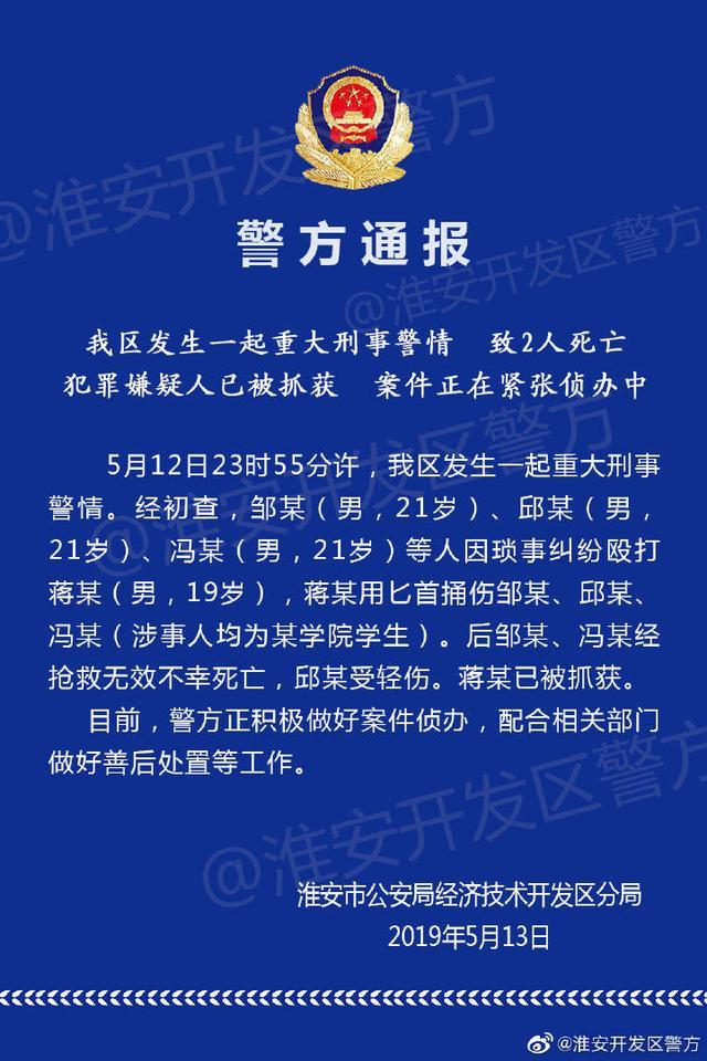 【测绘技能培训中心】淮安财校毕业班3男生相约围殴一人 遭遇反杀致2人死亡