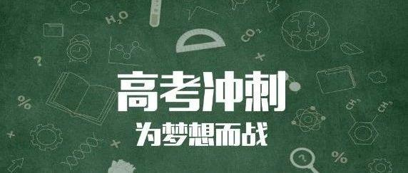 【技能大师培训制度】最新!阜南2019年高考考点公布!