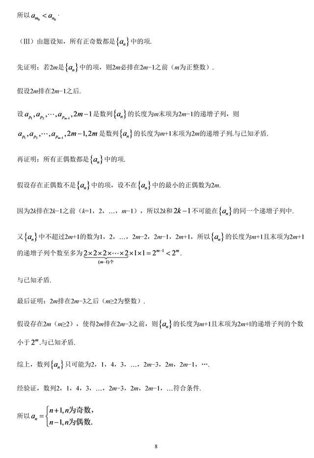 【广州ps技能培训】2019年高考北京市理科数学试题答案