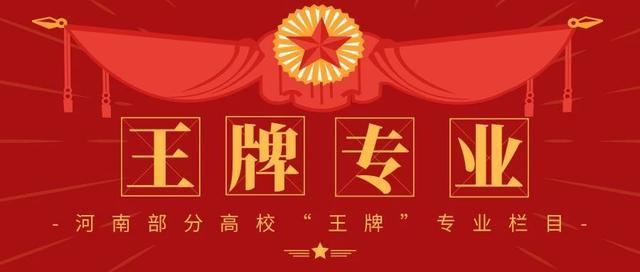 【总公司监控业务技能培训】推荐!洛阳理工学院最顶尖王牌专业