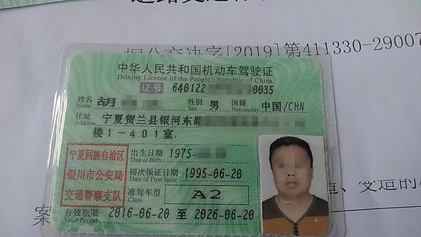 沁县交警查处一起使用伪造机动车驾驶证违法行为,涉案人被处以5000元的罚款, 你怎么看