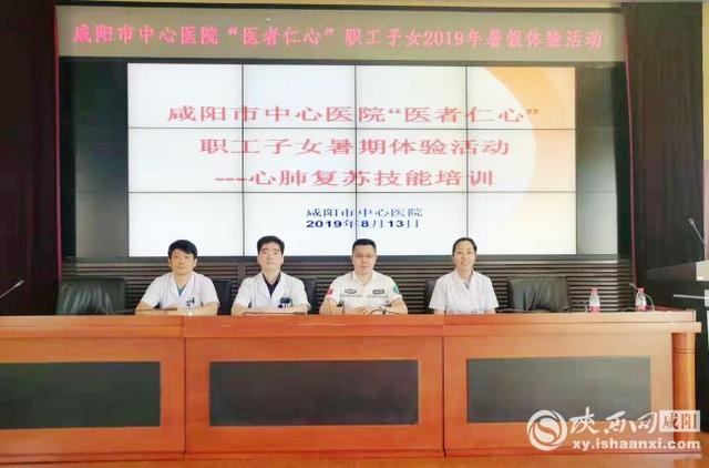 【水厂化验室技能培训】咸阳市中心医院组织职工子女开展暑期体验活动