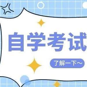 【广州gameco147技能培训报名】明日起预报名!东莞10月自考报考安排公布