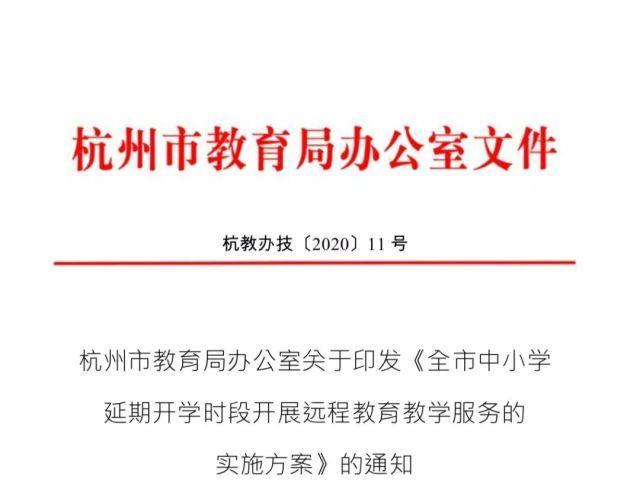 【茶艺师技能培训班】停课不停学!杭州市教育局发布远程教育教学服务的实施方案