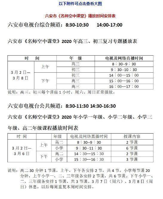 【阜新职业技能培训补贴】六安市普通中小学疫情防控期间线上教学课程学习方式公布