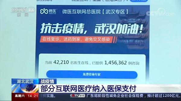 【147技能培训项目】武汉互联网医保创新,远程指导加强慢病服务