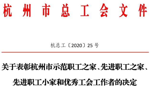 喜讯!临安又获得一批市级工会系列先进荣誉!