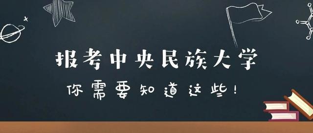 【劳动技能培训机构申办程序】中央民族大学2020年分省招生计划来啦