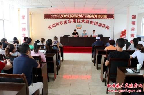 【华为中高层管理人员管理技能培训】西峰区举办2020年少数民族群众技能提升培训班