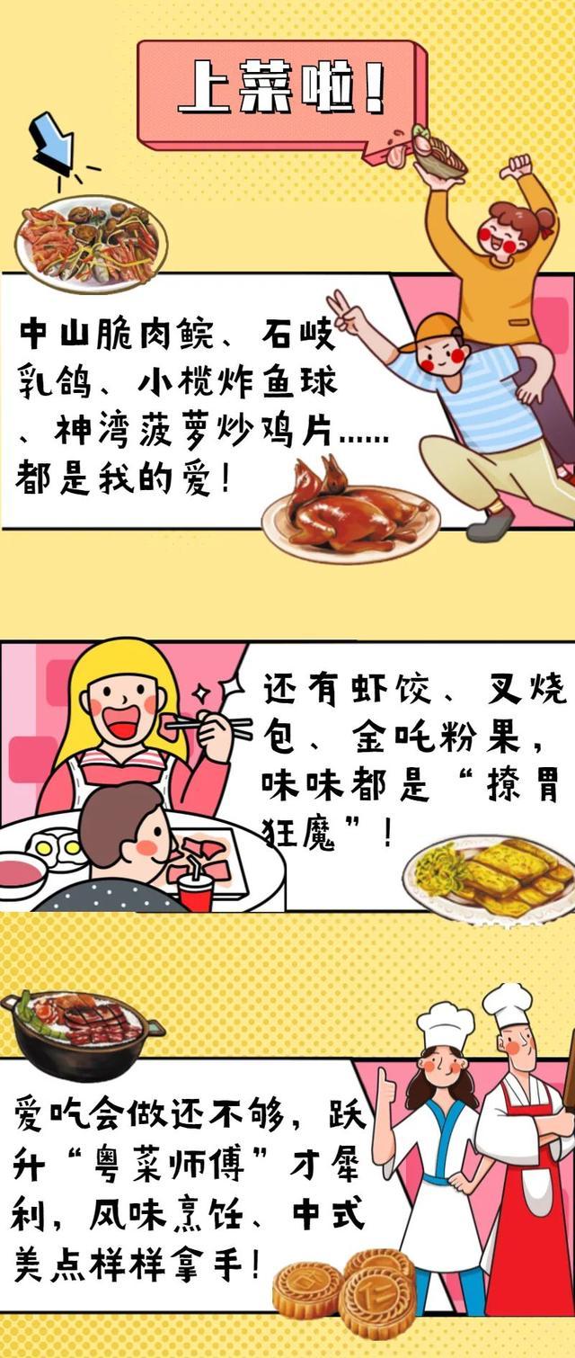 【加强职业技能培训意识】到省级粤菜师傅培训基地学厨艺,还可领千元补贴!广府烹饪、中式面点师开班啦