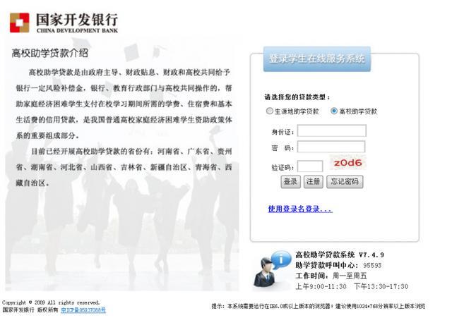 山西省生源地贷款网站