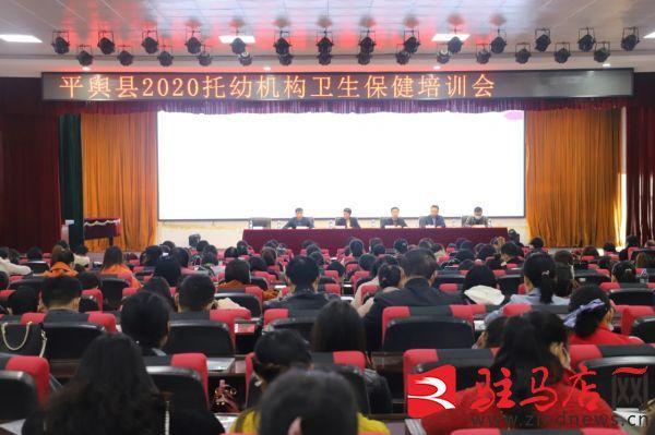 平舆县妇幼保健院开展全县托幼机构保健员培训活动