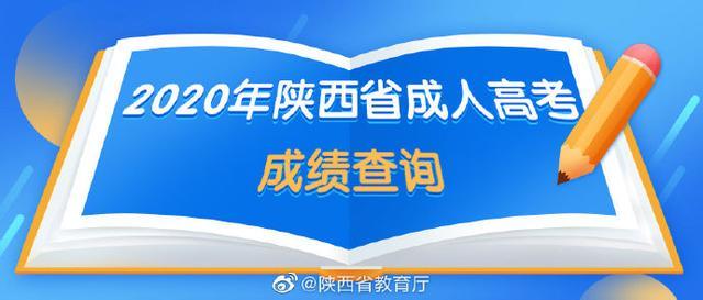 【测量技能培训计划】2020年陕西成人高考成绩明天12点可查询