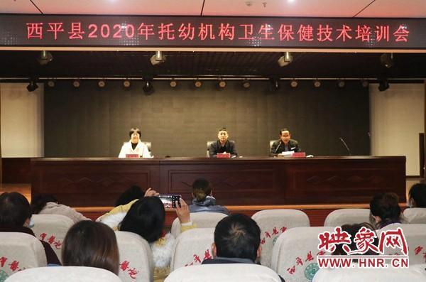 西平县托幼机构卫生保健技术培训会举行