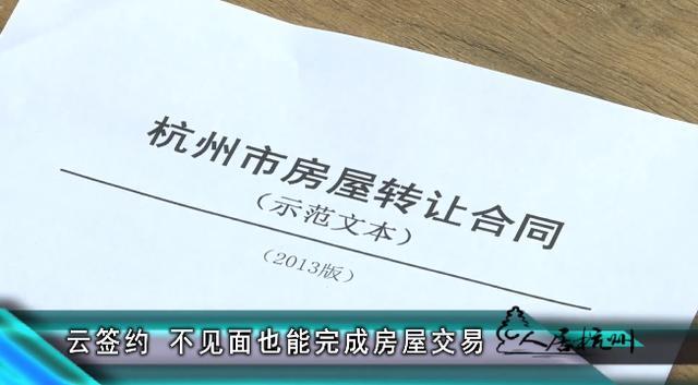 """【化验室安全技能培训】领跑者 杭州房屋买卖""""云签约""""被省建设厅全面推广"""