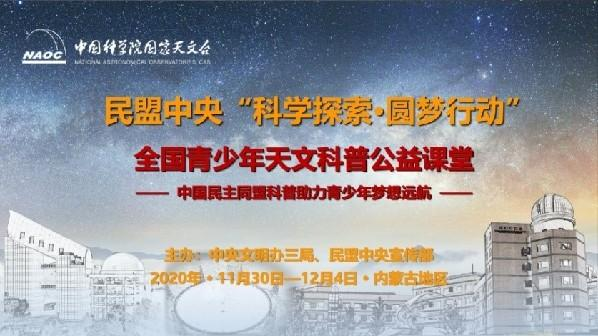 【酒泉正规技能培训学校】全国青少年天文科普公益课堂项目在内蒙古地区展开