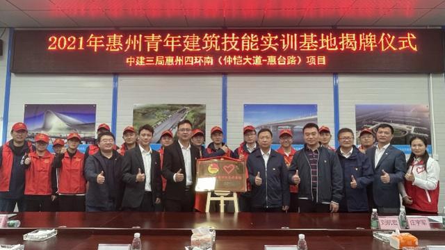 【水利行业职业技能培训】惠州青年建筑技能实训基地揭牌