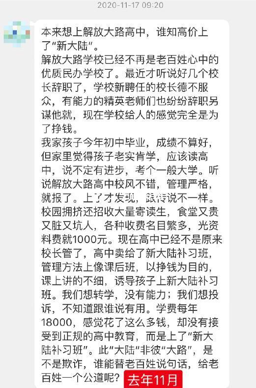 【职工剪纸技能培训 千龙】家长投诉:长春解放大路中学高中部变身新大陆培训学校?二三里核实