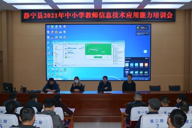 【加工中心技能培训】静宁县教育局举办2021年全县中小学教师信息技术应用能力提升培训活动