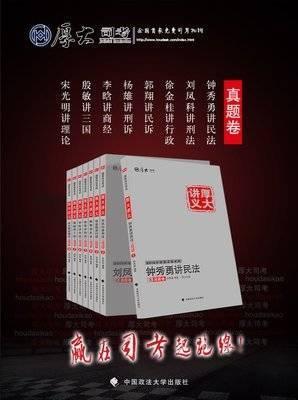 【汕头市粤技能培训学校】感恩厚大——我的司考历程