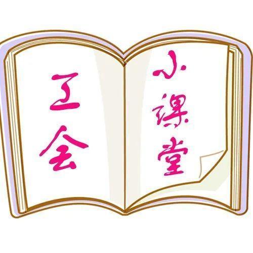 【职业技能培训检测类】工会小课堂:技能型竞赛流程