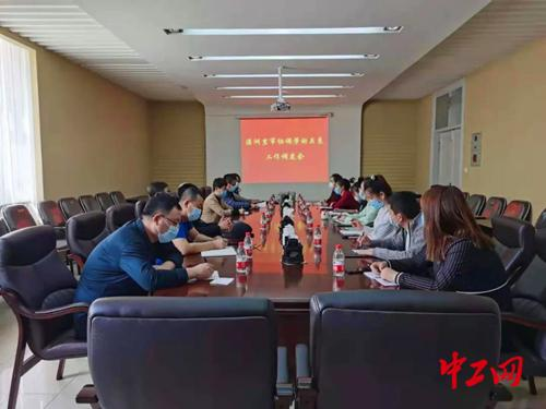 【职业技能培训学校年检信息】内蒙古满洲里市召开和谐劳动关系三方工作调度会
