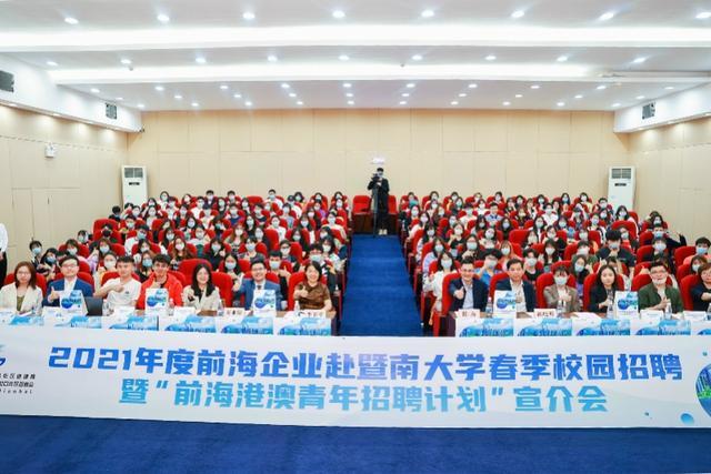 【qc课题技能培训需求模板】提供500个岗位,49家深圳前海企业赴高校开展招聘