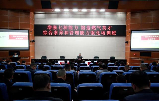 """陕西燃气集团举办""""增强七种能力 锻造燃气英才""""综合素养和管理能力强化培训班"""