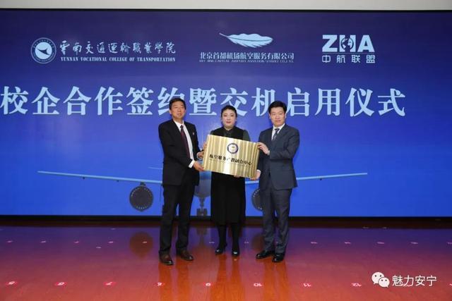 云南交通运输职业学院升级打造航空服务人才培训基地