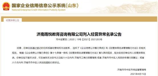 【147技能培训项目】济南一教育咨询公司经营异常,公司大股东因自身失信被限制高消费