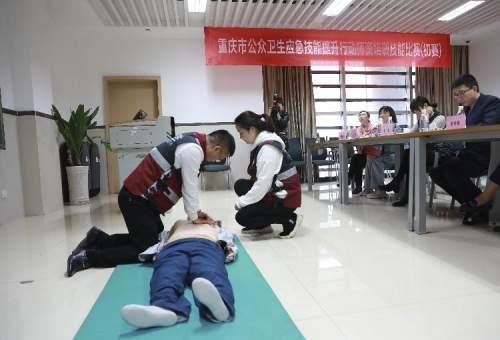 急救技能谁最棒?重庆举办公众卫生应急技能培训师资大比武