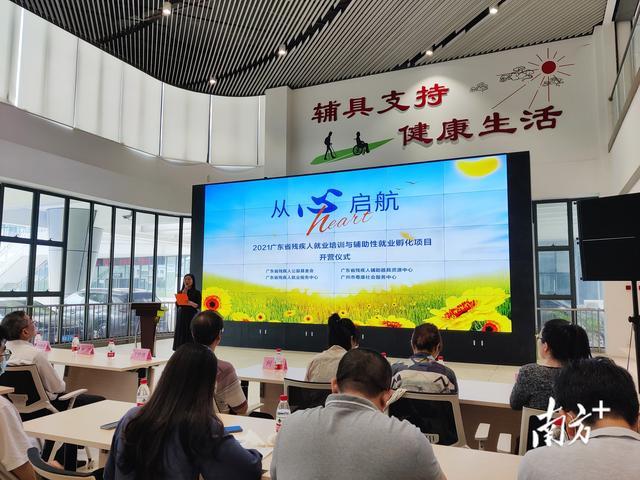 烘焙、剪辑、手工......广东残疾人就业培训与辅助性就业孵化项目开营