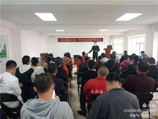 【安防消防职业技能培训学校】长江路社区开展消防安全知识培训