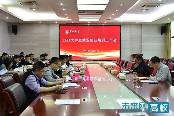 湖北民族大学召开2021年大学生就业创业培训工作会